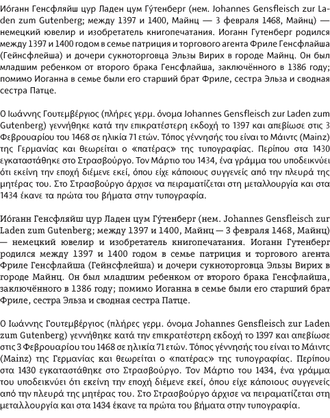[Bild: Griechischer und russischer Mustertext gesetzt aus der Arventa und der Arvanta Slab]